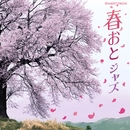 春おと ジャズ スマートパック/NEW ROMAN TRIO