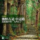 自然音 熊野古道 中辺路(高原霧の里~大門王子)/自然音