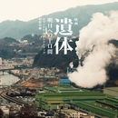 映画『遺体 明日への十日間』オリジナル・サウンドトラック/村松崇継/SHANTI