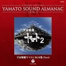 YAMATO SOUND ALMANAC 1978-V 「宇宙戦艦ヤマト2 BGM集 Part1」/シンフォニック・オーケストラ・ヤマト