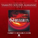 YAMATO SOUND ALMANAC1979-II 「宇宙戦艦ヤマト 新たなる旅立ち BGM集」/シンフォニック・オーケストラ・ヤマト/ささきいさお/島倉千代子