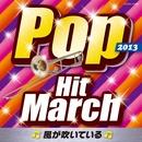 2013 ポップ・ヒット・マーチ~風が吹いている~/コロムビア・オーケストラ