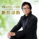 新沼謙治 プレミアム・ベスト2013/新沼謙治