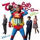 でたらめヒーロー Original Soundtrack/松下昇平(M-SWIFT)