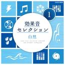 効果音セレクション (1)自然/効果音