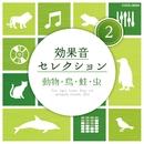 効果音セレクション (2)動物・鳥・蛙・虫/効果音