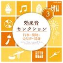 効果音セレクション (3)行事・風物・売り声・梵鐘/効果音