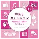 効果音セレクション (6)場面効果・劇場・バラエティ/効果音