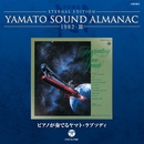 YAMATO SOUND ALMANAC1982-III「ピアノが奏でるヤマト・ラプソディ」/音楽:宮川泰