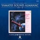 YAMATO SOUND ALMANAC1982-IV「バイオリンが奏でるヤマト・ラプソディ」/音楽:宮川泰