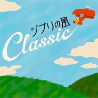 V.A./ジブリの風Classic