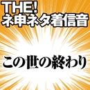 【配信限定】THE!ネ申ネタ着信音 「この世の終わり」/効果音