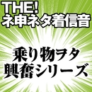 【配信限定】THE!ネ申ネタ着信音 「乗り物ヲタ興奮シリーズ」/効果音