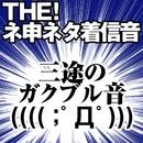 【配信限定】THE!ネ申ネタ着信音 「三途のガクブル音(((( ;?Д?)))」/効果音
