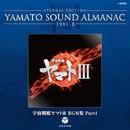 YAMATO SOUND ALMANAC1981-II「宇宙戦艦ヤマトIII BGM集 Part1」/シンフォニック・オーケストラ・ヤマト/ささきいさお/島倉千代子