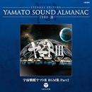 YAMATO SOUND ALMANAC1981-III「宇宙戦艦ヤマトIII BGM集 Part2」/シンフォニック・オーケストラ・ヤマト