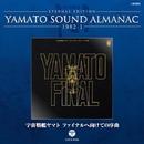YAMATO SOUND ALMANAC1982-I「宇宙戦艦ヤマト ―ファイナルへ向けての序曲―」/シンフォニック・オーケストラ・ヤマト/ささきいさお/島倉千代子