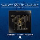 YAMATO SOUND ALMANAC1982-I「宇宙戦艦ヤマト ―ファイナルへ向けての序曲―」/シンフォニック・オーケストラ・ヤマト