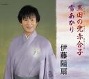 黒田の兜赤合子/雪あかり/伊藤陽扇