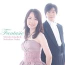 Fantasie/中井恒仁&武田美和子