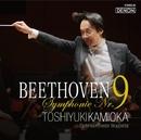 ベートーヴェン:交響曲 第9番 ニ短調 op.125/上岡敏之指揮/ヴッパータール交響楽団