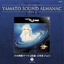 YAMATO SOUND ALMANAC1983-I「宇宙戦艦ヤマト完結編 音楽集 Part1」/シンフォニック・オーケストラ・ヤマト/ささきいさお/島倉千代子