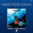 YAMATO SOUND ALMANAC1983-III「宇宙戦艦ヤマト完結編 音楽集 Part3」/シンフォニック・オーケストラ・ヤマト/ささきいさお/島倉千代子
