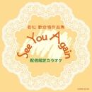 若松歓合唱作品集 See You Again 配信限定カラオケ/permanent magnet