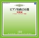 ピアノ名曲150選 初級編/イリーナ・メジューエワ