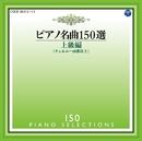 ピアノ名曲150選 上級編/イリーナ・メジューエワ