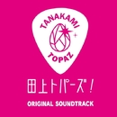 田上トパーズ! オリジナル・サウンドトラック/ミト