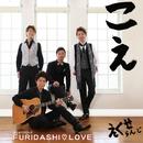 こえ/FURIDASHI LOVE/EXCELLAND(エクセランド)