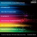 オセロ/吹奏楽のためのカプリス/金聖響指揮/東京佼成ウインドオーケストラ