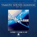 YAMATO SOUND ALMANAC 1983-IV「宇宙戦艦ヤマト完結編 BGM集」/シンフォニック・オーケストラ・ヤマト/ささきいさお/島倉千代子