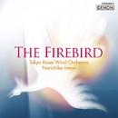火の鳥 (24bit/96kHz)/東京佼成ウインド・オーケストラ/飯森範親指揮