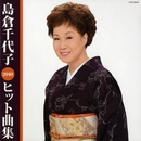 島倉千代子 ヒット曲集 2010/島倉千代子