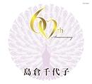 歌手生活60周年記念 島倉千代子 スーパーヒット・セレクション この世の花~からたちの小径/島倉千代子