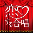 恋する合唱/千葉県立幕張総合高等学校合唱団