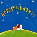 KOTO ドリームメロディー/絹の会
