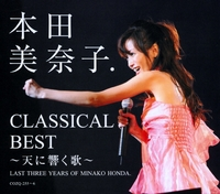 本田美奈子.CLASSICAL BEST ~天に響く歌~ LAST THREE YEARS OF MINAKO HONDA.(24bit/96kHz)