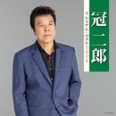 冠二郎 プレミアム・ベスト2014/冠二郎