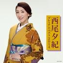西尾夕紀 プレミアム・ベスト2014/西尾夕紀