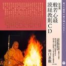 <新装盤>般若心経・読経教則CD 誰でも般若心経が唱えられる!/池口惠觀