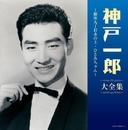 (決定盤)神戸一郎大全集 ~銀座九丁目水の上・ひとみちゃん~/神戸一郎