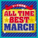 ALL TIME BEST MARCH/コロムビア・オーケストラ