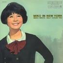 ニューヨークのミコ~ニュー・ジャズを唄う(24bit/96kHz)/弘田三枝子