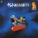 宇宙戦艦ヤマト 新たなる旅立ち 音楽集【24bit/96kHz】/シンフォニック・オーケストラ・ヤマト/ささきいさお/島倉千代子