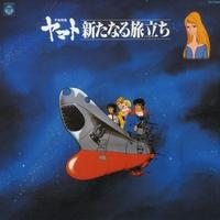 宇宙戦艦ヤマト 新たなる旅立ち 音楽集【24bit/96kHz】