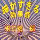細かすぎる効果音 飛行機編(1976年録音)/効果音