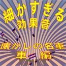細かすぎる効果音 懐かしの名車~車編(1982年録音)/効果音